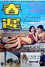 Chun chi Poster