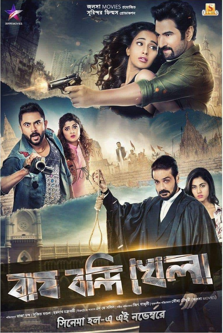 Bagh Bandhi Khela 2021 Bengali Movie 720p WEB-DL 800MB Download