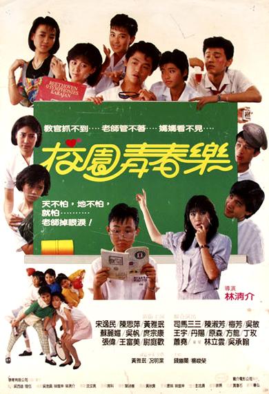 Xiao yuan qing chun le ((1987))