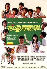 Xiao yuan qing chun le (1987)