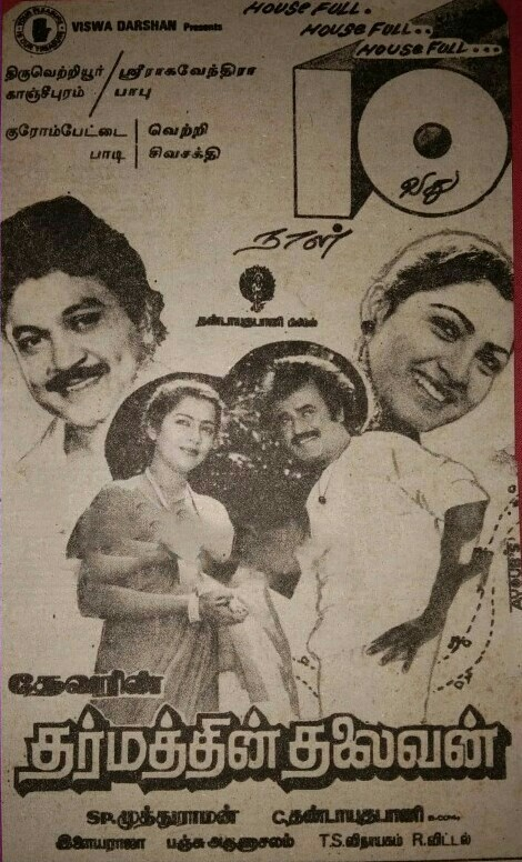 Dharmathin Thalaivan ((1988))