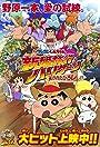 Crayon Shin-chan: Honeymoon Hurricane - The Lost Hiroshi