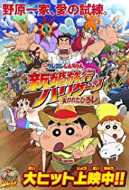 Crayon Shin-chan: Honeymoon Hurricane - The Lost Hiroshi Poster