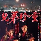 Da ge da xu ji (1991)