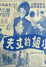 Xiaojie de zhangfu