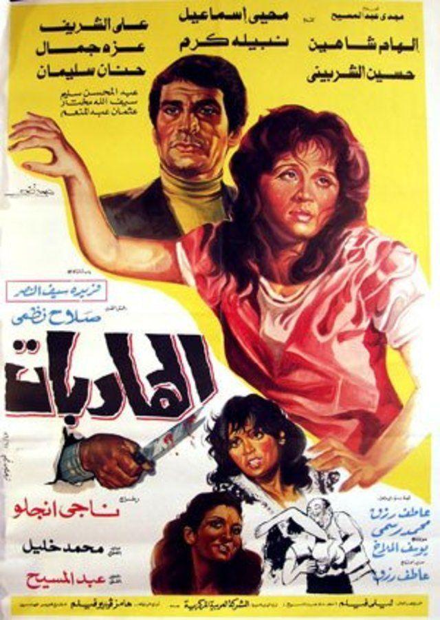 Al Harebat ((1987))