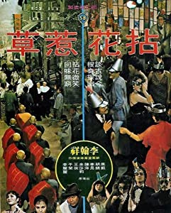 Downloaded hd movies Nian hua re cao [Mp4]