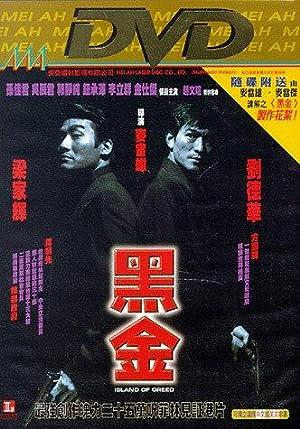 Tony Ka Fai Leung Island of Greed Movie