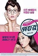 Yeonaeui mat (2015) - IMDb