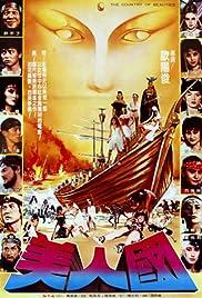 Warrior Women Poster