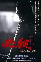 Hissatsu 4: Urami harashimasu