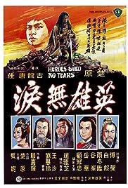 Heroes Shed No Tears (1980) Ying xiong wu lei 1080p
