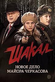 Shakal Poster