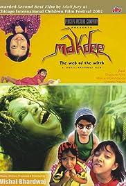 Makdee(2002) Poster - Movie Forum, Cast, Reviews