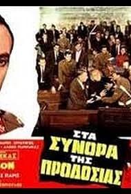 Sta synora tis prodosias (1968)