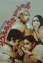 Dikkatra Parvathi