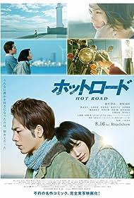 Non and Hiroomi Tosaka in Hotto rôdo (2014)