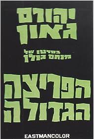 Ha-Pritza Hagdola (1970)