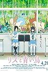 'Liz and the Blue Bird' ('Rizu to Aoi tori'): Film Review