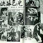 Zui xia Su Qi Er (1979)