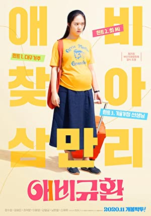 More Than Family Poster