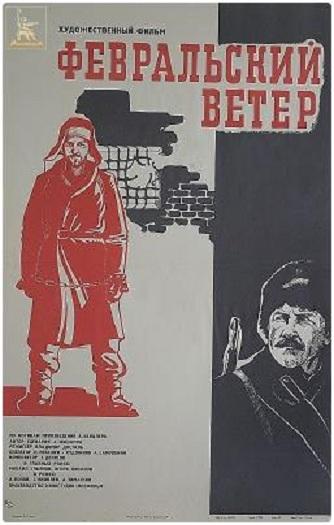 Fevralskiy veter ((1981))