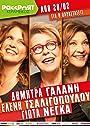 Dimitra Galani, Eleni Tsaligopoulou, Giota Nega apo to Passport Kerameikos