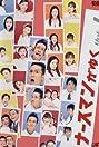 Nâsuman ga yuku (2004) Poster