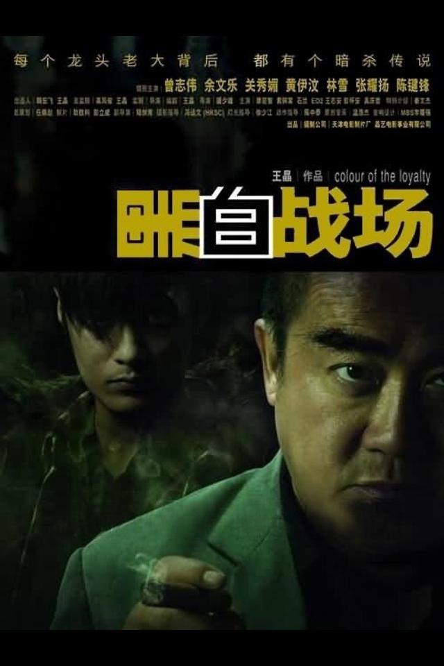 Hak bak jin cheung (2005)