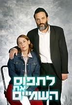 Litpos Et Ha-Shamayim