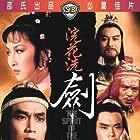 Huan hua xi jian (1982)