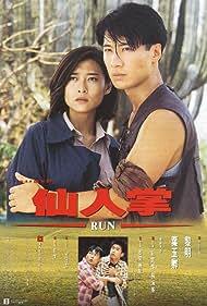 Eric Kot, Leon Lai, Jan Lamb, and Veronica Yip in Xian ren zhang (1994)