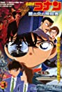 Detective Conan: Captured in Her Eyes (2000) Poster
