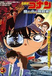 Detective Conan: Captured in Her Eyes Poster
