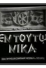 Lluvioso excepción ambiente  En touto nika (TV Series 1973– ) - IMDb