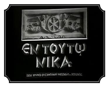 Movie mp4 download sites En touto nika Greece [mts]