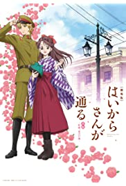 Gekijoban Haikara-san ga Toru Zenpen: Benio, Hana no 17-sai