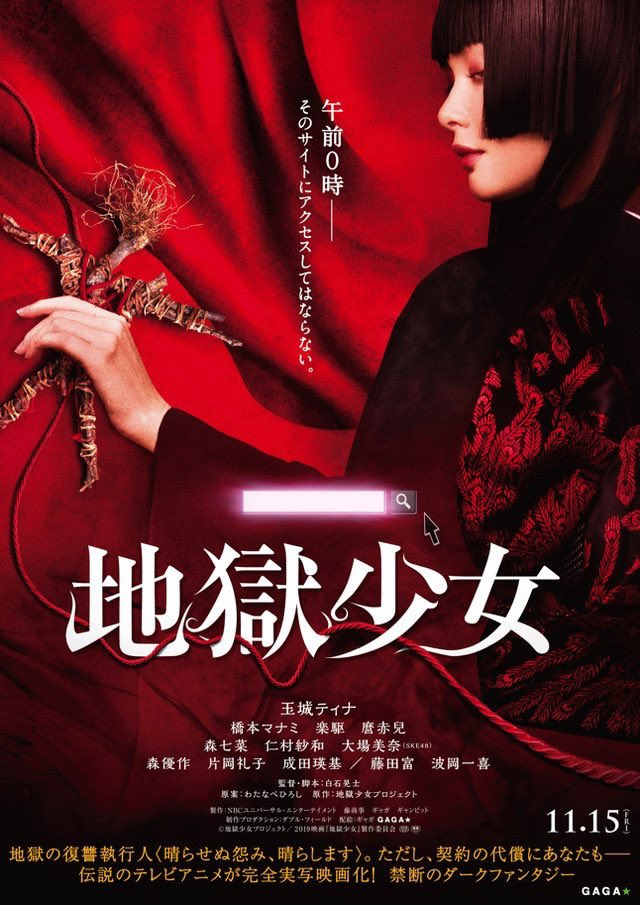 Hell Girl (Jigoko Shojo) (2019)