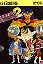 Cosmic Fantasy 2 (1991) Poster