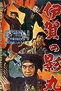 Kagemaru of the Iga Clan (1963) Poster