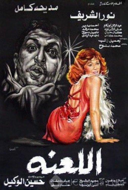 Al-La'na ((1984))