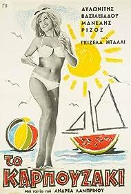 Gisela Dali in To karpouzaki (1962)