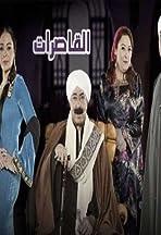 Al Qaserat