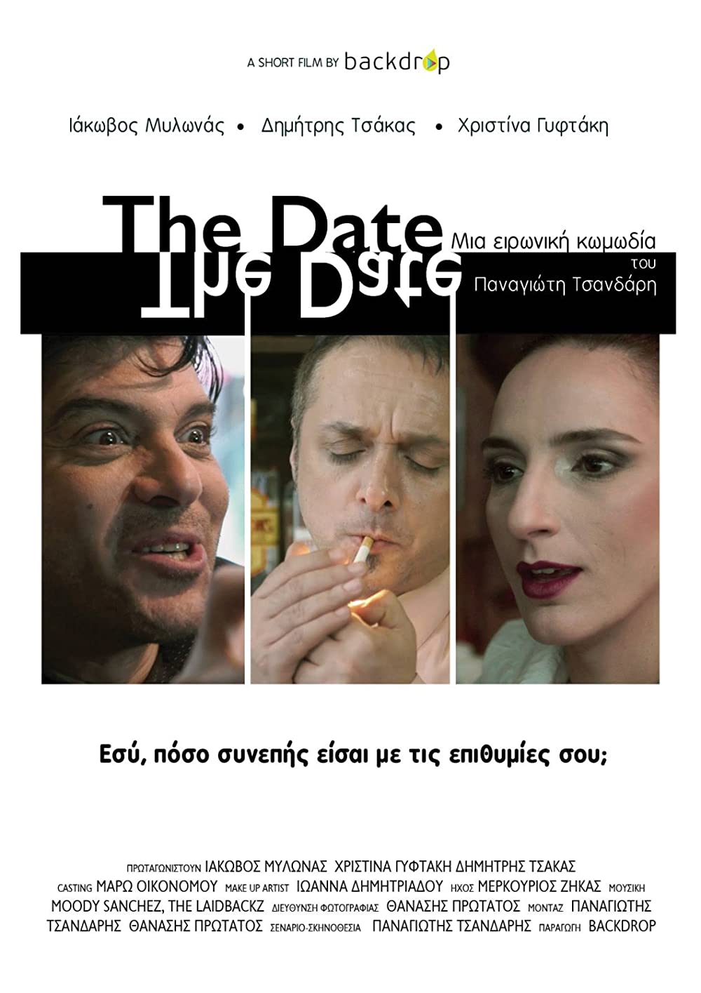 The Date 2017