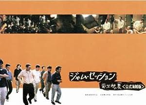 Where to stream Jam session - Kikujiro no natsu koshiki kaizokuban