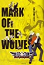 Fatal Fury: Mark of the Wolves (1999) Poster