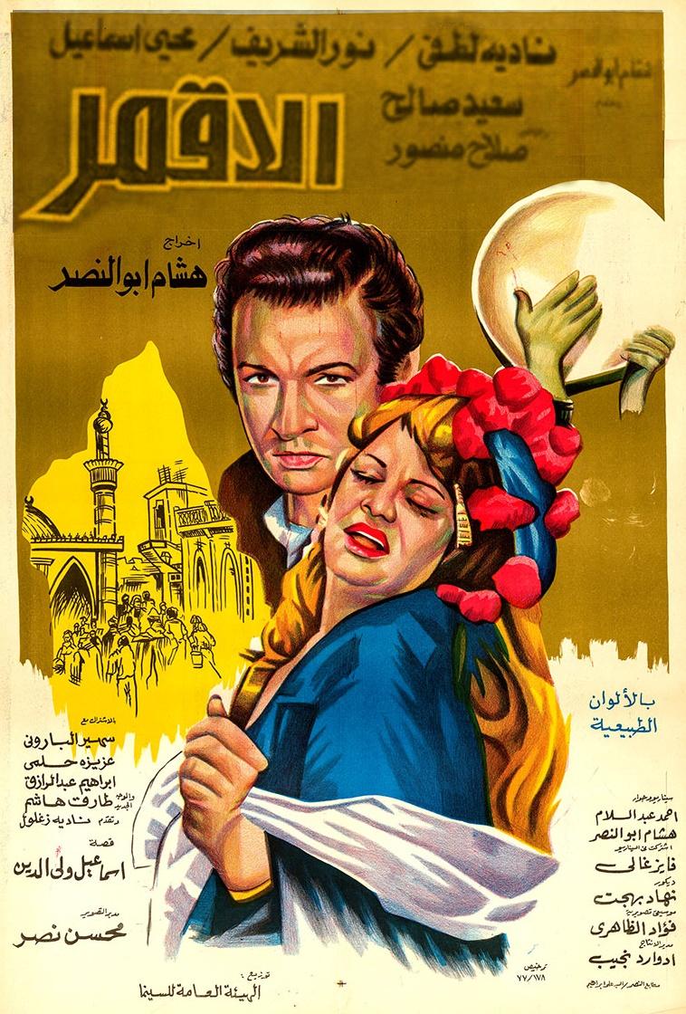 Al-akmar ((1981))