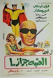 El ataba gazaz(1969) Poster - Movie Forum, Cast, Reviews