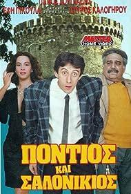 Pontios kai Salonikios (1988)