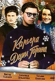 Karyera Dimy Gorina Poster